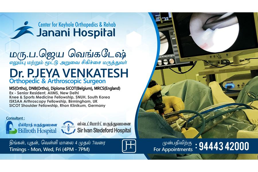 Brochure Designing Services - Dr. P.Jeya Venkatesh, Janani Hospital, Avadi, Chennai