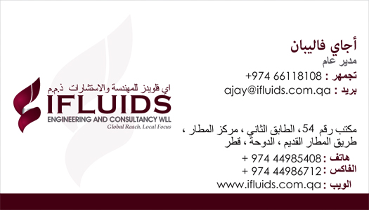 Brand logo designing services, Business Card -  Ifluids Engineering and Consultancy WLL, Doha, Qatar.